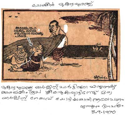 Janayugam daily, September 08, 1970