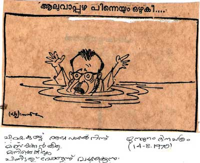 Janayugam daily, August 14, 1970