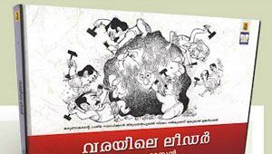 Life and Work of Cartoonist Yesudasan: www.yesudasan.info