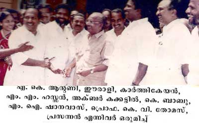 With Union Minister for Civil Supplies AK Antony, Karthikeyan, MM Hassan, writer Akbar Kakkattil, K Babu MLA, MI Shanavaz and Prof KV Thomas MLA.