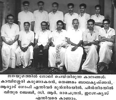 Janayugam Staff Cartoonist Yesudasan with co-workers. Kambissery Karunakaran, Thengaman Balakrishnan, Aryad Gopi, Vithura Baby, CR Ramachandran, Ignasius and others