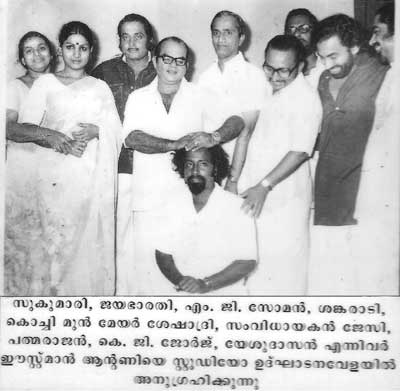 With Sukumari, Jayabharati, MG Soman, Shakaradi, Kochi Mayor TK Sheshadri, Film Director Jacey, Padmarajan and KG George