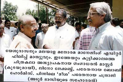 Yesudasan with Philip Mathew, Managing Director of Malayala Manorama. Gangadharan Master (Yesudasan's drawing teacher), Lino Jacob, Chandraji (Adoor Bhasi's brother) and Boby Hormis